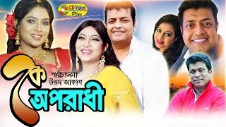 Ke Opradhi | Omor Sani | Shabnur | Tishna | Dildar | Dani Raj | Bangla New Movie 2017 | CD Vision