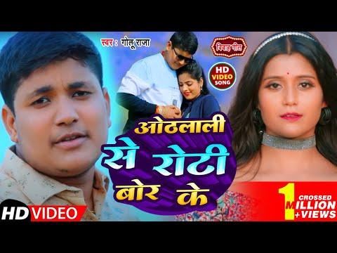 Othlali Se Roti Bor Ke | ओठलाली से रोटी बोर के Video || Golu Raja |  Bhojpuri Hot Songs 2016 new
