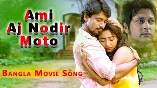 Ami Aj Nodir Moto   Ochena Hridoy   HD Bangla Movie   Prosun Azad, Emon & Abm Sumon