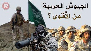 الجيوش العربية من الأقوى ؟
