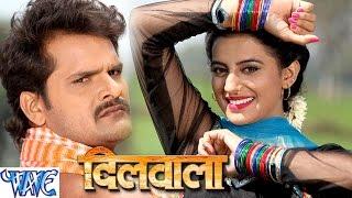 चुड़ी लभ यू लभ यू - Dilwala - Khesari Lal - Bhojpuri Hot Songs 2016 new
