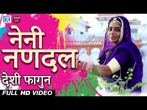 Xxx Mp4 गीता गोस्वामी का 2019 का DJ Remix DESHI फागुन नेनी नणदल Rajasthani Fagan Geet एक बार जरूर देखे 3gp Sex
