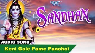 Keni Gole Pame Panchoi || Sandhan || Khagen Gagoi || New Assamese Songs 2016