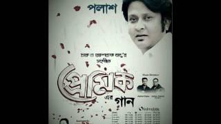 শ্যাম তোমারে লইয়া | পলাশ | Bangla New Folk Song - 2016