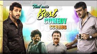 Latest Tamil Movie Comedy Scenes 2017 | Tamil Movie Best Comedy Scenes | Ajith | Vikram | Jayam Ravi