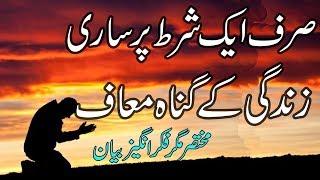    Aik Shart Pr Sari Zindgi K Gunah Maaf     Muhammad Raza Saqib Mustafai  New Bayan 2018