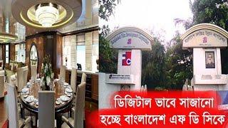 ডিজিটাল ভাবে সাজানো হচ্ছে বাংলাদেশর এফ ডি সি   BFDC   Bangla Movie Shooting   Bangla News Today