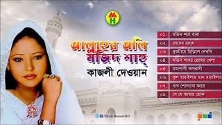 Kajoli Dewan - Allahr Oli Mojid Shah | আল্লাহর ওলি মজিদ শাহ্ | Vandari Gaan | Music Heaven
