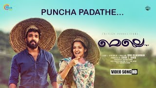 Melle Malayalam Movie | Punjapadathe Song Video | Vaikom Vijayalakshmi | Official