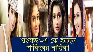 আসছে শাকিবের নতুন ছবি 'রংবাজ'!! কে হবে সাকিবের সঙ্গী !!  Sakib Khan !! bangla new movie !!