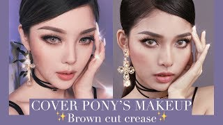 ✨Brown cut crease Makeup✨| Cover Lại Makeup của Pony | PhatPhat's Cover Makeup Look