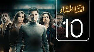 مسلسل هذا المساء | الحلقة العاشرة | Haza AL Masaa .. Episode No. 10