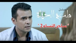 مسلسل طعم الحياة ـ ساحر النساء  |Ta3m alhaya _ sa7er elnsa Episode  |2