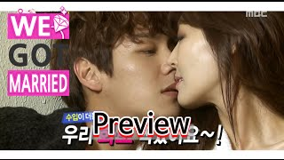 [Preview 따끈 예고] 20160109 We got Married4 우리 결혼했어요 - EP.303