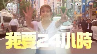 食尚玩家 莎莎愚婦團【日本 東京】24H一日生活圈 20150630(完整版)