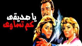 فيلم يا صديقي كم تساوي - Ya Sadeky Kam Tosawy Movie