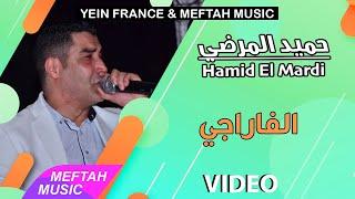 Hamid El Mardi - Lfaraji | حميد المرضي - الفاراجي