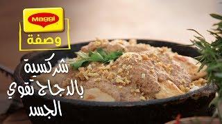 MAGGI Recipes: Chicken Sharkassiya وصفات ماجي: شركسية بالدجاج