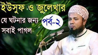 Islamic Bangla Waz 2018 Maulana Sharifuzzaman Rajibpuri Bangla Waz 2017 সূরা ইউসুেফের তাফসীর