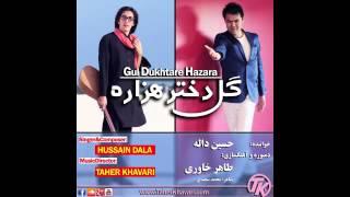 Taher khavari & hussain dala- Gul Dokhtare Hazara گل دختر هزاره