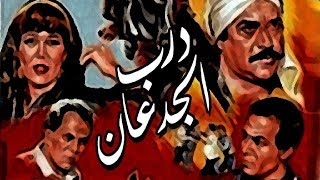 فيلم درب الجدعان | Darb El Gedaan Movie