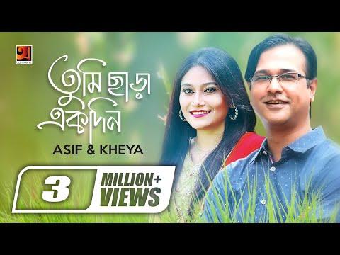 Bangla Song    Tumi Chara Ekdin   by Asif and Kheya   Lyrical Video   Official