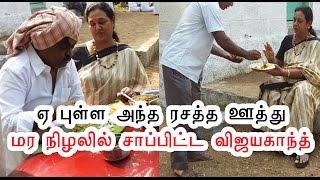 எளிமையான விஜயகாந்த் | Vijayakanth eating by the  road side- Oneindia Tamil