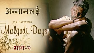 Malgudi Days - मालगुडी डेज - Episode 52 - Annamalai - अन्नामलई (Part 2)