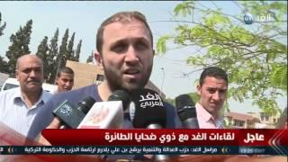 لقاءات الغد مع ذوي ضحايا الطائرة المصرية المنكوبة