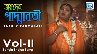 Bangla Bhajan Songs | JayDev Padmabati Vol - I | Bangla Jatra Pala