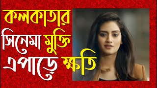 'Porobashinee' in the face of loss due to Kolkata Movie 'One' | News | Part 05- Jamuna TV