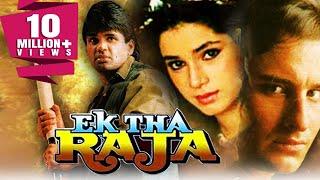 Ek Tha Raja (1996) Full Hindi Movie | Sunil Shetty, Saif Ali Khan, Neelam