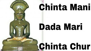 Chintamni Dada Mari Chinta Choor