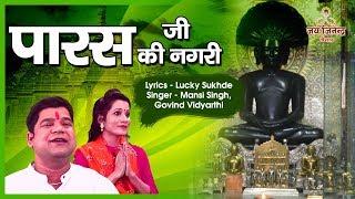 2017 में लेटेस्ट पारसनाथ जैन भजन | Parsa Ji Ki Nagari | Mansi Singh, Govind Vidyarthi | Jai Jinendra