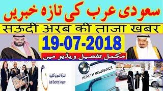 Saudi Arabia Latest News Updates (19-7-2018) | Urdu Hindi News || MJH Studio