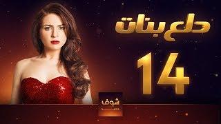 مسلسل دلع بنات الحلقة 14 الرابعة عشر | HD - Dalaa Banat Ep 14
