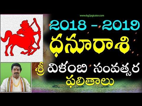 Xxx Mp4 ధనస్సు రాశి 2018 To 2019 Dhanassu Rasi Sagittarius Horoscope Telugu Rasi Phalalu 3gp Sex