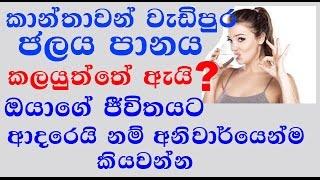 Sinhala Health tips 2107  ජිවිතයට ආදරෙයි නම් මෙය මොහොතකට බලන්න