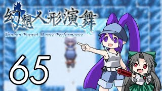 Let's Play Touhou Puppet Dance Performance [65] Yakumo