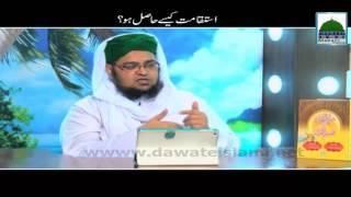 Istiqamat Kese Hasil Ho - Mufti Qasim Attari