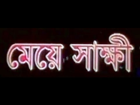 Bangla Movie Meye Sakhhi (মেয়ে সাক্ষী )ft Riyaz and Sabnur