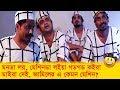 মনডা লয় মেশিনডা লইয়া গডগড কইরা মাইরা দেই! জামিলের এ কেমন মেশিন? দেখুন - Boishakhi TV Comedy