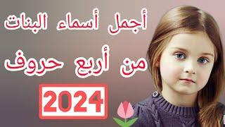 اجمل اسماء البنات من اربع حروف 2018