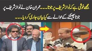 Imran Khan Response Over Shoe On Nawaz Sharif