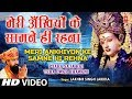 Download Video Meri Akhiyon Ke Samne Hi Rehna [Full Song] Pyara Saja Hai Tera Dwar Bhawani 3GP MP4 FLV