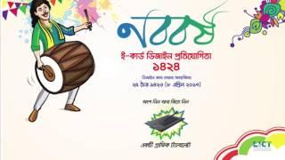 E-Card Design Competition for Bangla NoboBorsho-1424