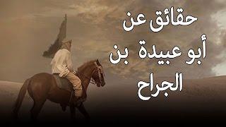 """حقائق عن """" أبو عبيدة  بن الجراح """" فاتح بيت المقدس وقاهر الروم"""