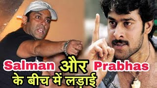 Salman Khan और Baahubali Prabhas के बीच में हुआ जोरदार लड़ाई   कौन जीतेगा