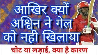 IPL 2018 : Reason Behind Ashwin Not Pick Chris Gayle In Playing 11 of KXIP Against DD