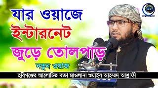 ইন্টারনেট জুরে তোলপাড় Bangla Waz 2018 Maulana Shuaeb Ahmed Ashrafi New Mahfil